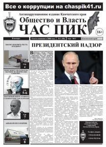 Общество и Власть Час пик №1(58), март