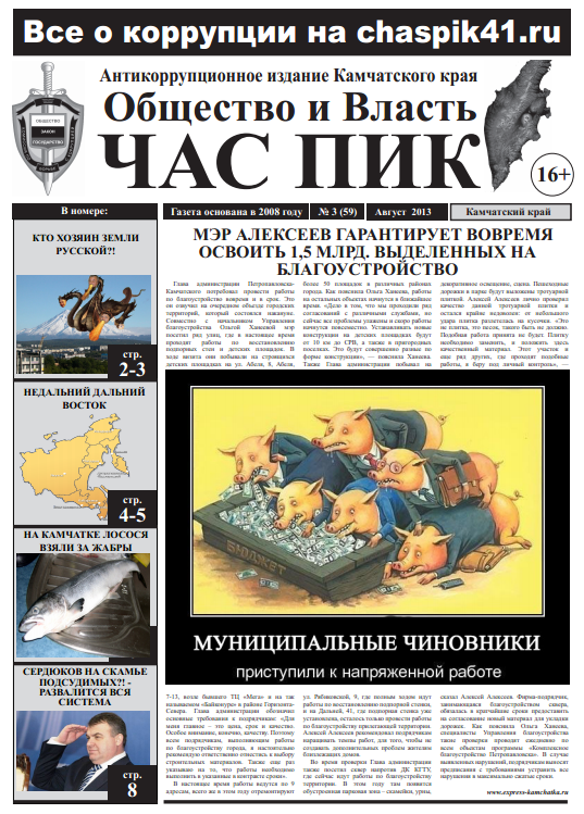 «Общество и власть. Час Пик» №3(59), август 2013 года