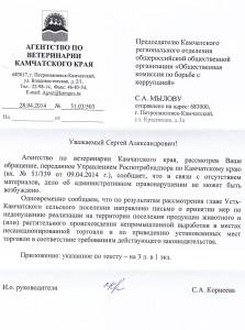 Ответ Агентства по  ветеринарии Камчатского края
