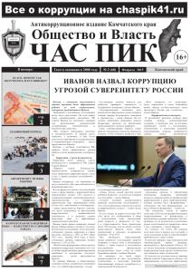 «Общество и власть. Час Пик» №2(68), февраль 2015 года