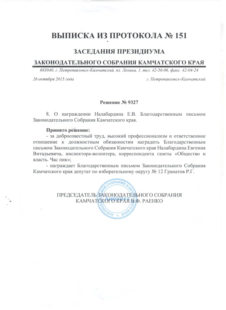 gramota-nal-1